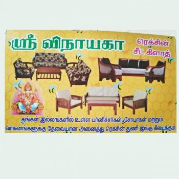 Sri Vinayaka Seat Rexine Cloth, Seat Covers Sales, Sofa Fabric Shop, Sofa Manufacturer in Batlagundu, Dindigul