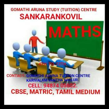 GOMATHI ARUNA STUDY(TUITION) CENTRE in Sankarankovil, Tirunelveli