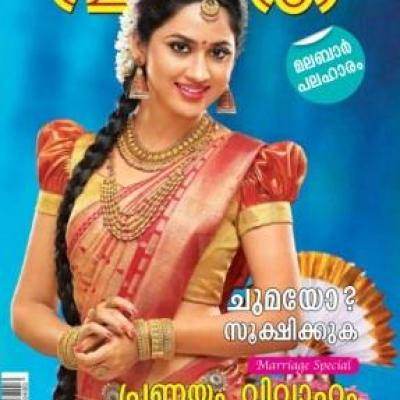 Magazines at Universal Book House in Perumbavoor